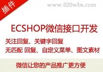 ECSHOP微信接口开发