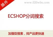 ECSHOP商品分词搜索