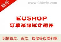 ECSHOP订单来源统计插件
